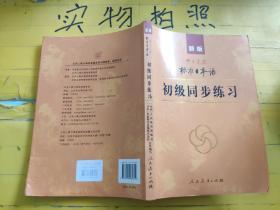 标准日本语 初级同步练习