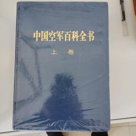 中国空军百科全书,上,下。