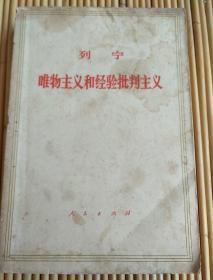 列宁唯物主义经验批兰州主义