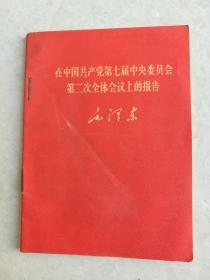 在中国共产党第七届中央委员会第二次全体会议上的报告,毛泽东