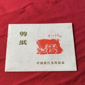 文革剪纸:伟大领袖毛主席头像 中国浙江玉环出品 全10张 保存完好