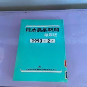 日本农业新闻缩刷版1993年2月
