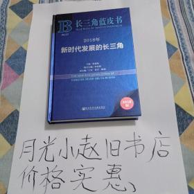 长三角蓝皮书:2018年新时代发展的长三角