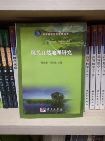 现代自然地理研究