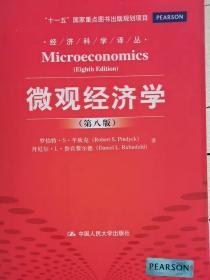 微观经济学(第8八版) 中国人民大学 平狄克 9787300171
