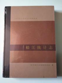 上海市松江区专业志系列丛书——松江统计志(全新未拆封)
