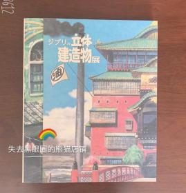 ジブリの立体建造物展 図录 吉卜力 立体建造物展 宫崎骏图录画集