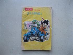 七龙珠 (寻找龙珠卷 2)武天大师龟仙人----挂刷包邮!!!