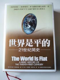 世界是平的——21世纪简史(精装一版一印)