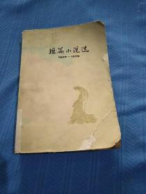 短篇小说1949一1979(一)
