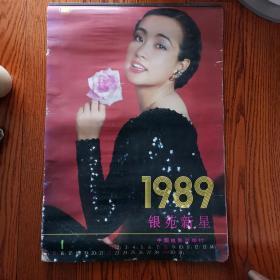1989年银苑新星电影明星挂历一本(共11张,缺四月一张)