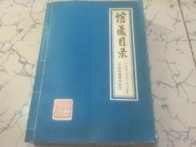 馆藏目录【1958-1985】中医药线装书部分