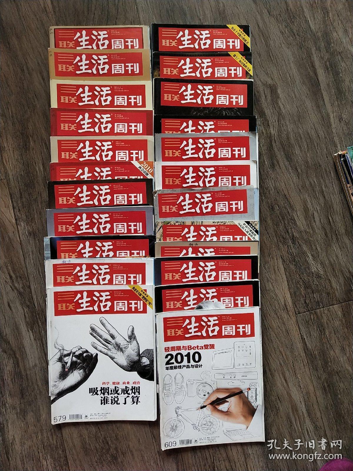 三联生活周刊  2010年【(5-10)/12/15/17/19/21/(23-28)/35/36/37/48/50/51】共23本合售