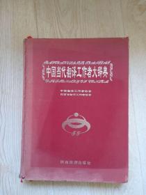 中国当代翻译工作者大辞典.