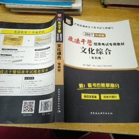 政法干警招录考试专用教材:文化综合(专科类 2017升级版)
