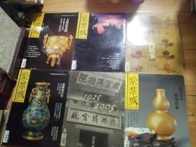 紫禁城 2005年1-6【总第128-133】