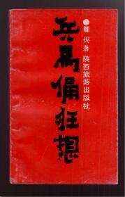 兵马俑狂想》贾平凹序         88年一版一印量少6100册