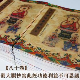 《大方广佛华严经》中国传统文化经典临摹字贴/抄经本