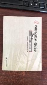 杨荣馨教授八十华诞庆贺文集:民事程序法理论与制度研究