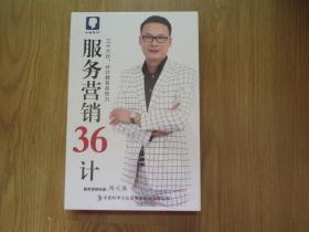DVD:  服务营销36计 (未拆封)