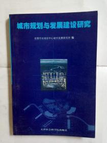 城市规划与发展建设研究