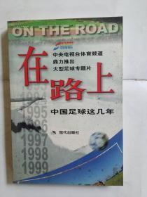 在路上 中国足球这几年
