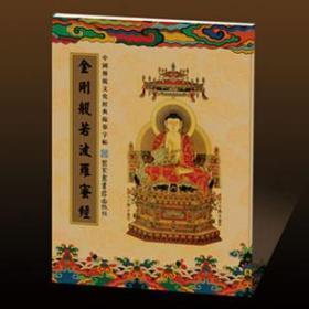《金刚经》金刚般若波罗密经佛教经典抄经本手抄本