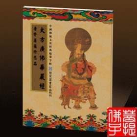 《普贤菩萨行愿品》佛教经典抄经本