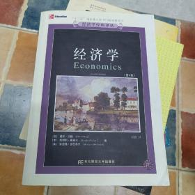 经济学(第9版)