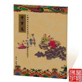 《千字文》中国传统文化经典临摹字贴(儒家经典)