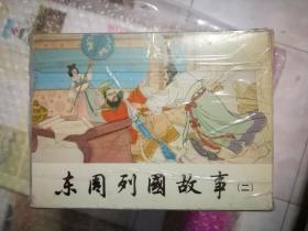 东周列国故事   二