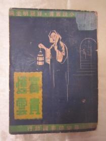 """稀见民国初版一印""""长篇宗教小说""""《富贵烟云》(新青年小说丛书),胡兴粤 译述,存卷下,32开平装一册。""""澳门慈幼印书馆""""民国三十六年(1947)七月,初版一印刊行。此为民国老版宗教魔幻小说,彩封精美,版本罕见,品如图。"""