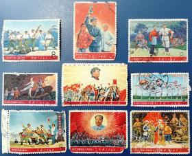 文5 革命样板戏 信销9全(文5信销)文5邮票毛主席的革命文艺路线7