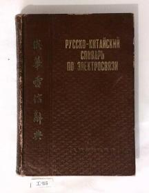 俄华电信辞典(旧币定价590元,繁体字印刷)