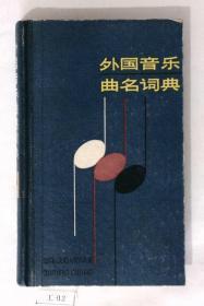 外国音乐曲名词典(上海辞书出版社)