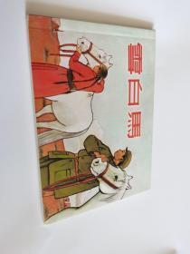现代故事画库:白龙马
