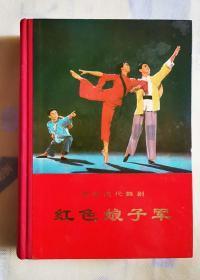 革命现代舞剧·红色娘子军
