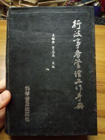 行政事务管理工作手册