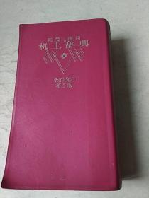 机上辞典  全面改定第2版