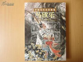 马欣乐(仅印量2000册)