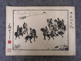 康生书法 木刻版画 软片 信札 书信