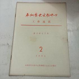 泉州历史文化中心工作通讯 1984年 第2期 南音研究专辑