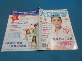 大众医学(月刊)   2009年10、11月号/封面人物:高圆圆、陈红
