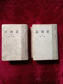 石头记(上下册 全二册  商务印书馆 1930年初版,1957年第1版)
