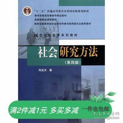 社会研究方法(第4版)