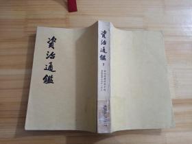 资治通鉴中华书局  7