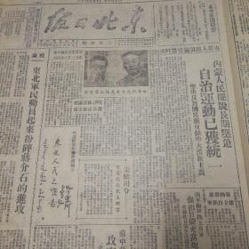 内蒙古摆脱长期压迫,自治运动已获统一!云泽、博彦满都选为正副主席!哈丰阿先生对本报题字!《东北日报》1962年北京图书馆影印