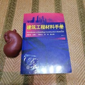 建筑工程材料手册