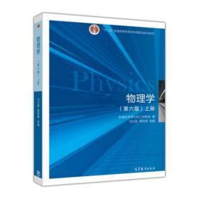 物理学第六版 正版 马文蔚<,>,周雨青<,东南大学等七所 978704039
