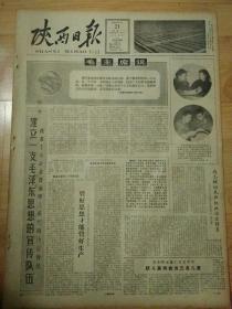 文革报纸陕西日报1966年3月21日(4开四版)管好思想才能管好生产;胜利在望;